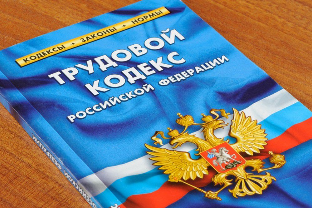 Что сказано об отпуске в ТК РФ